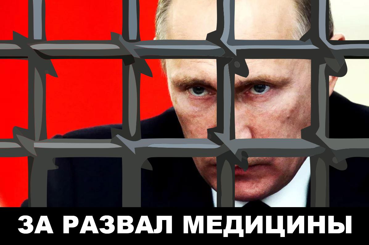 Судить Путина за развал медицины