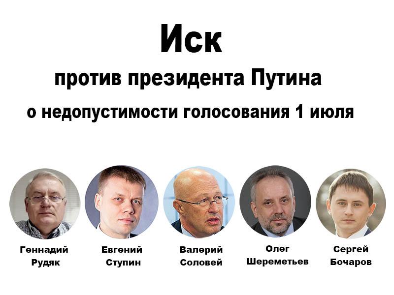Иск против Путина