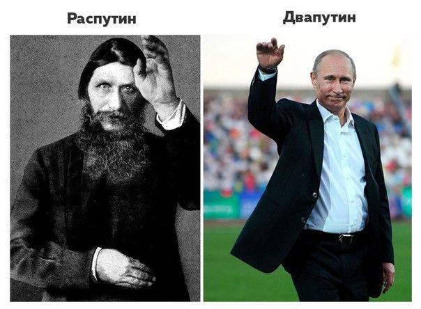 Путин как достойный преемник Распутина