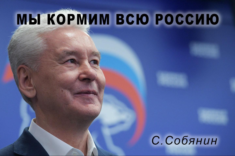 "Москва ""кормит"" регионы"