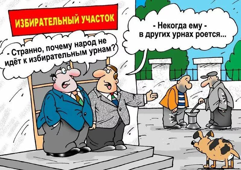 Итоги выборов Иркутского губернатора