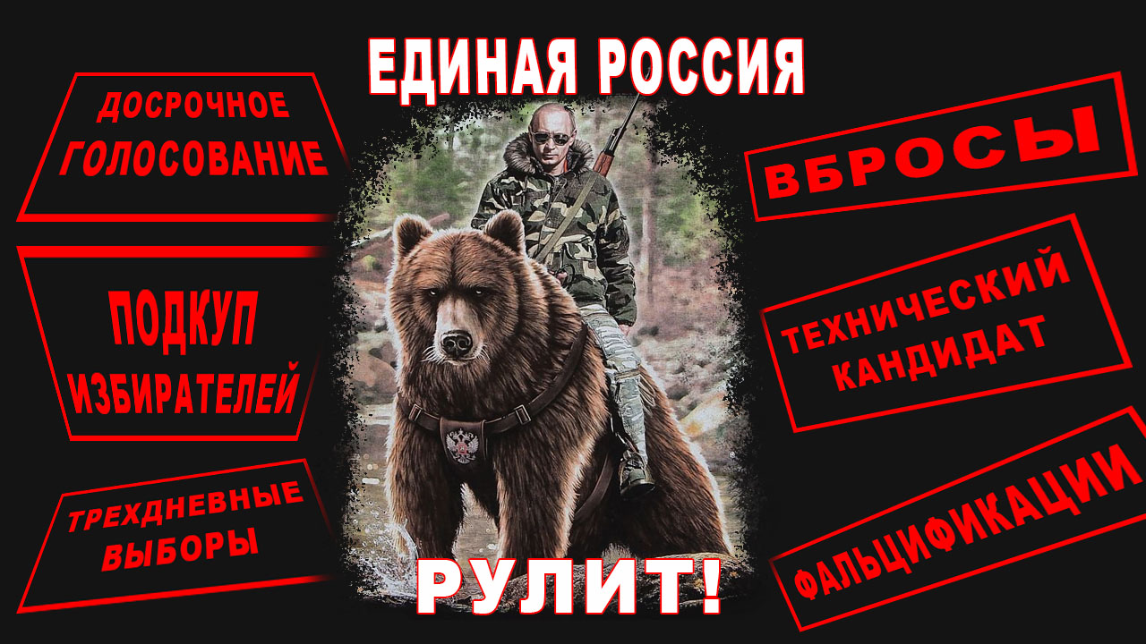 Единая россия рулит