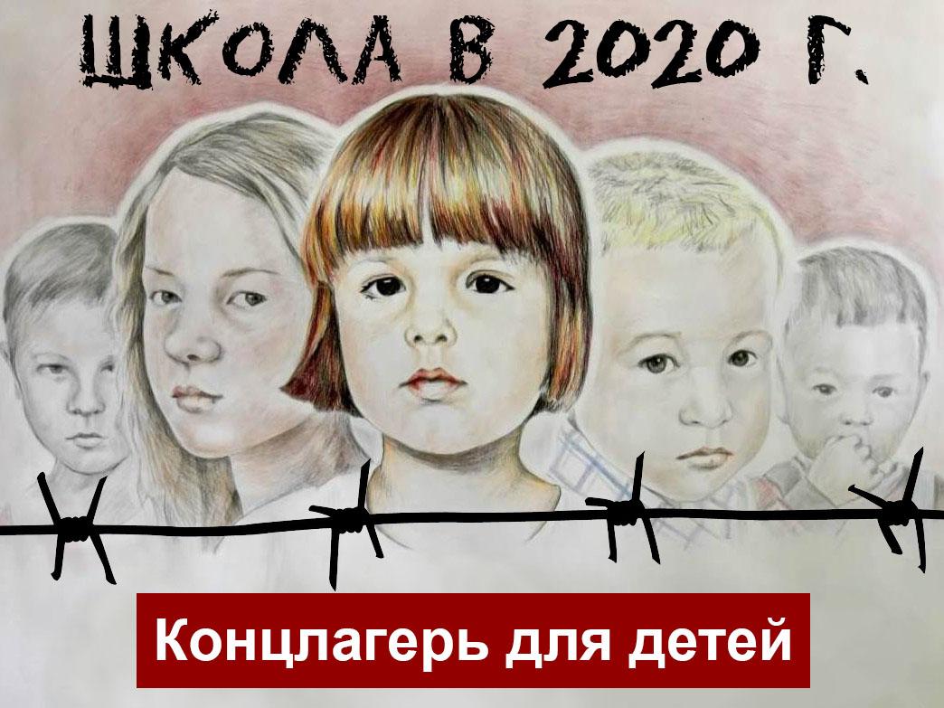 Школа в 2020 году это концлагерь