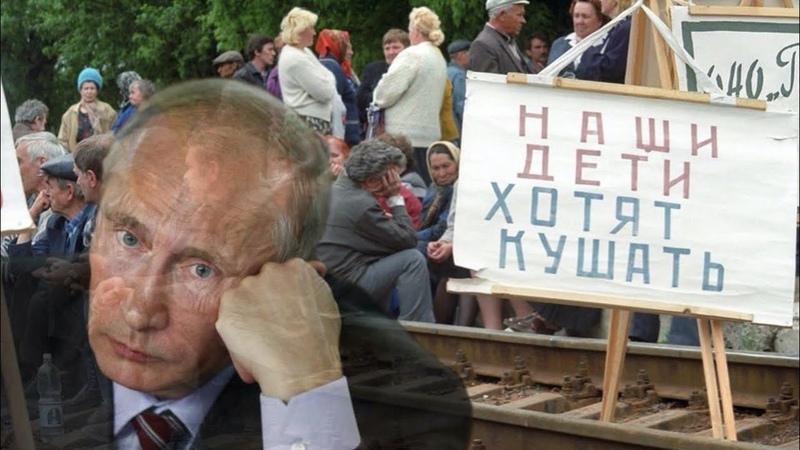 Вывел ли Путин Россию из кризиса 90-х