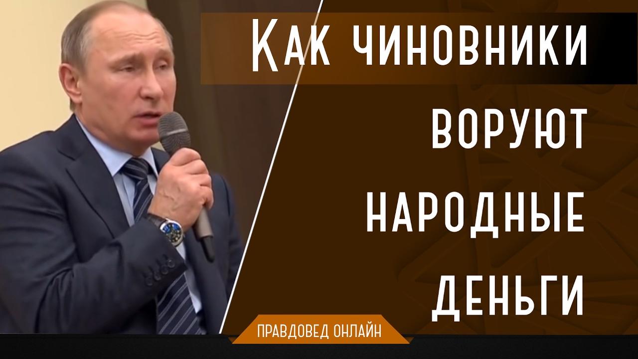 """Как воруют """"Единая Россия"""" и чиновники всех мастей народные деньги"""