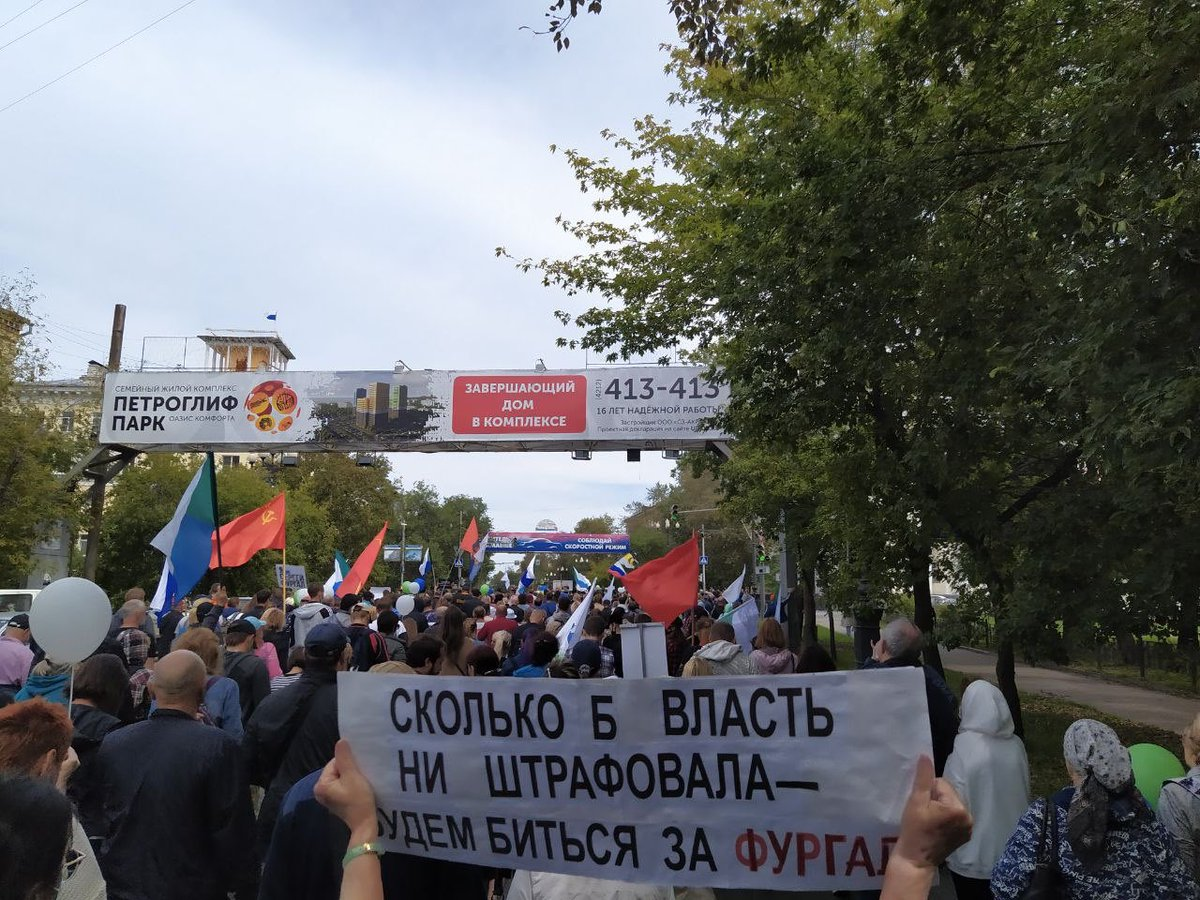 Хабаровские протесты. Печальные выводы