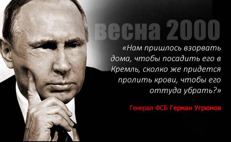 Путин. Восхождение к власти по трупам