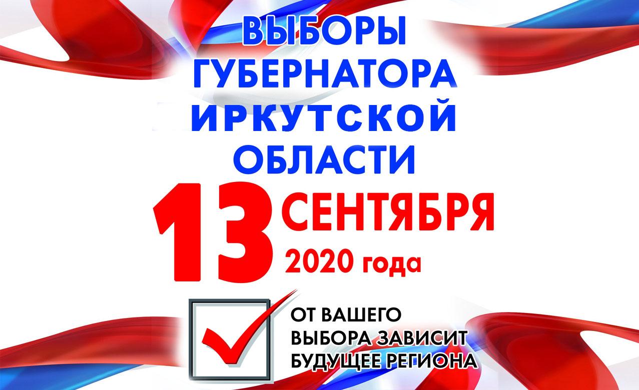 КПРФ Иркутска призывает голосовать только 13 сентября