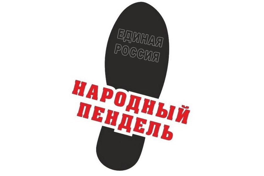 Народный пендель Единой России