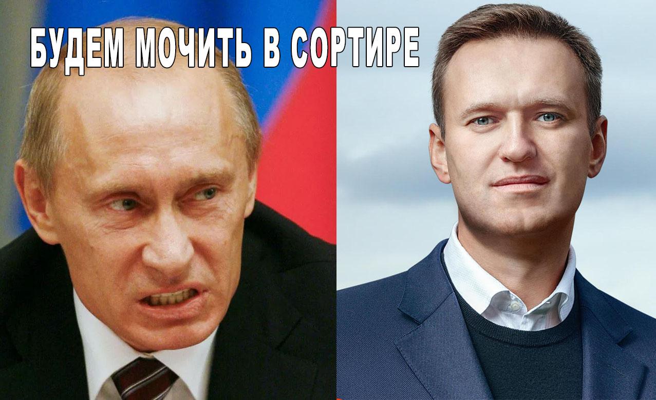 Навального отравил Путин