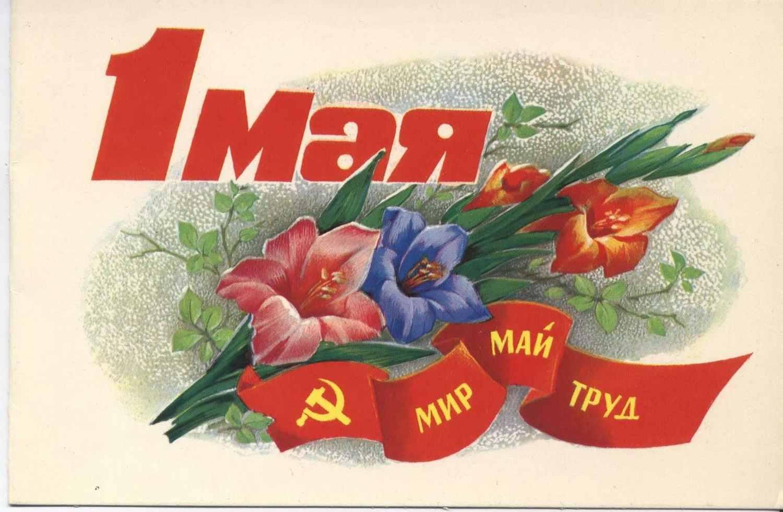 1 мая - День Мнждународной солидарности трудящихся