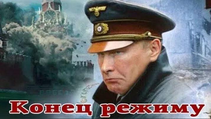 Обрушение путинского режима