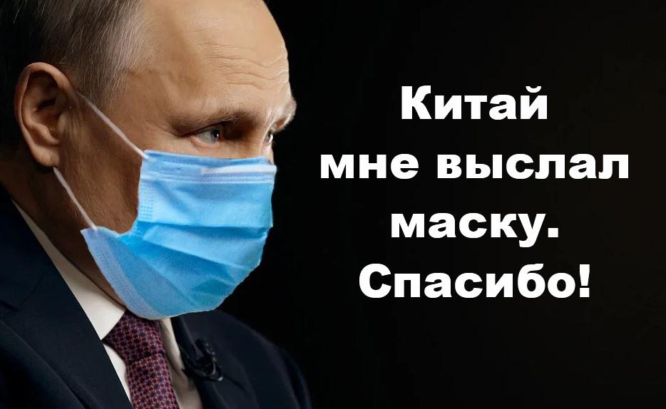 Россия закупает маски у Китая