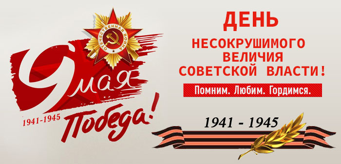 9 мая День несокрушимого величия Советской власти