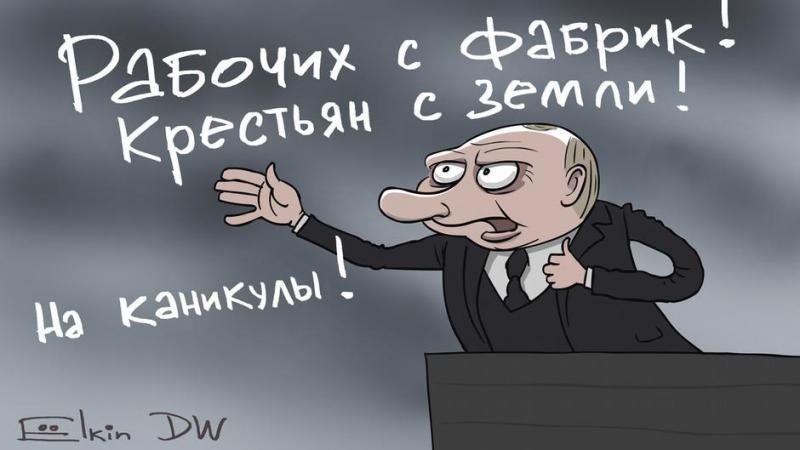 Путинская самоизоляция