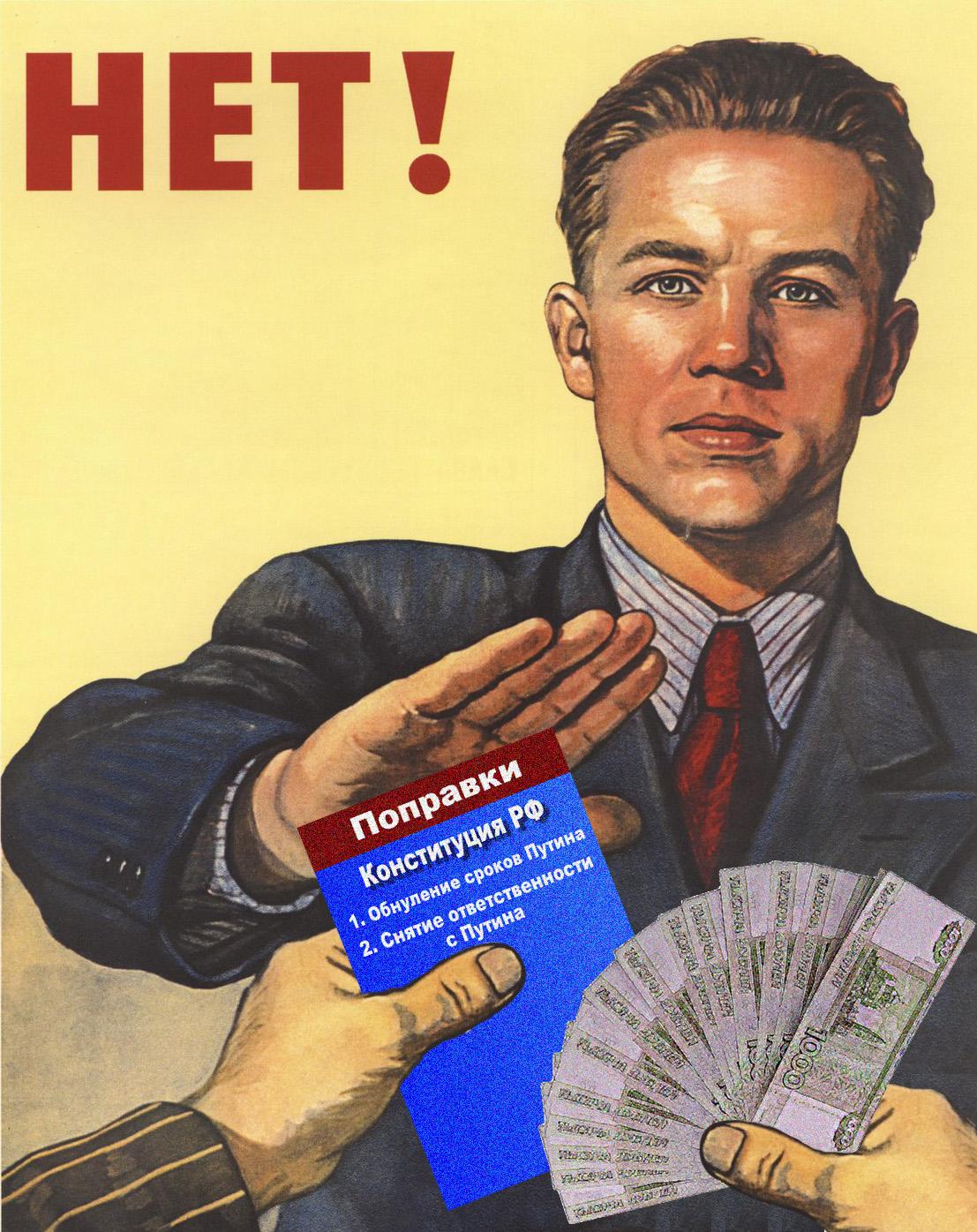 Нет поправкам в Конституцию
