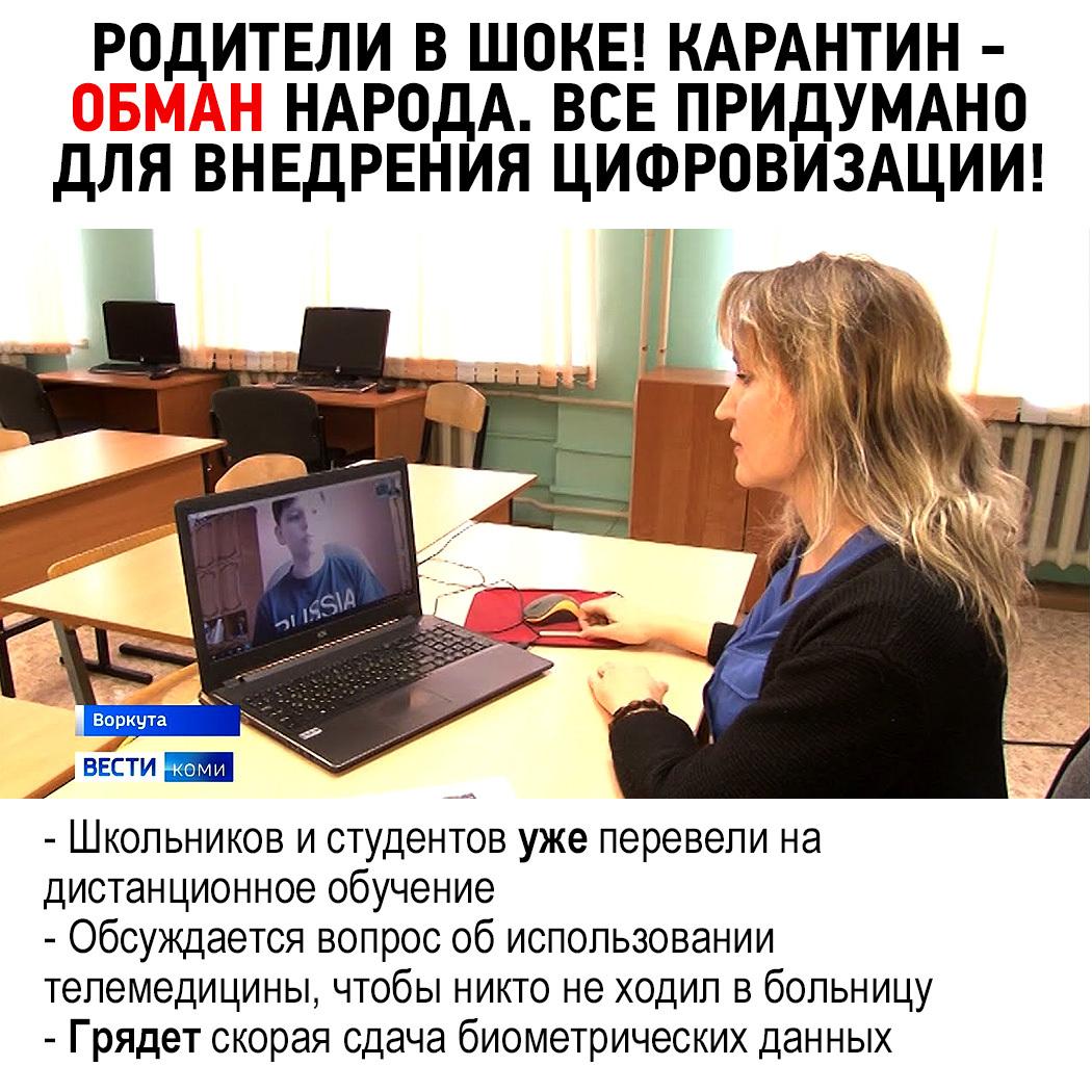 Цифровизация в школах