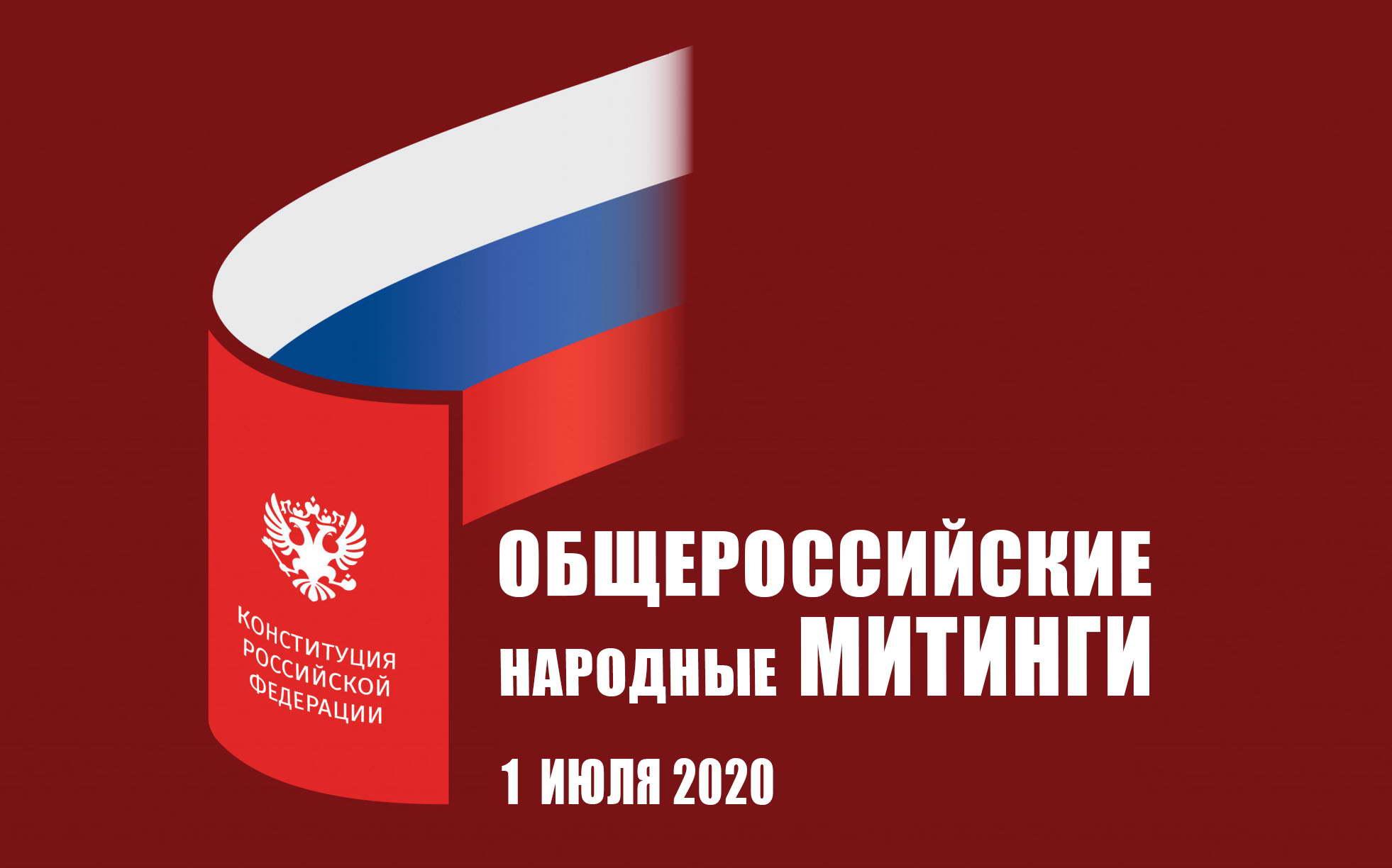 Общероссийские народные митинги