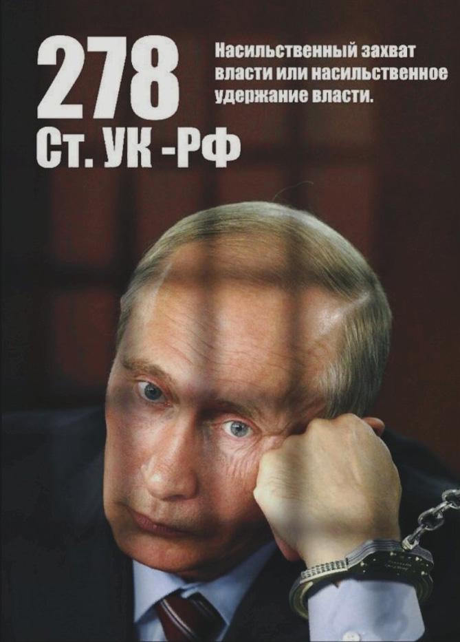Узурпация власти Путиным