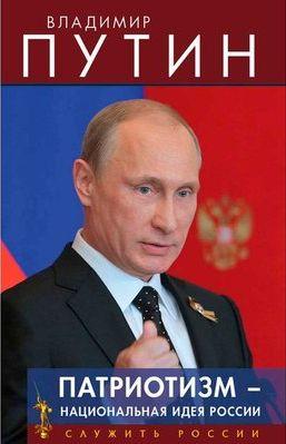 Путин патриот олигархов