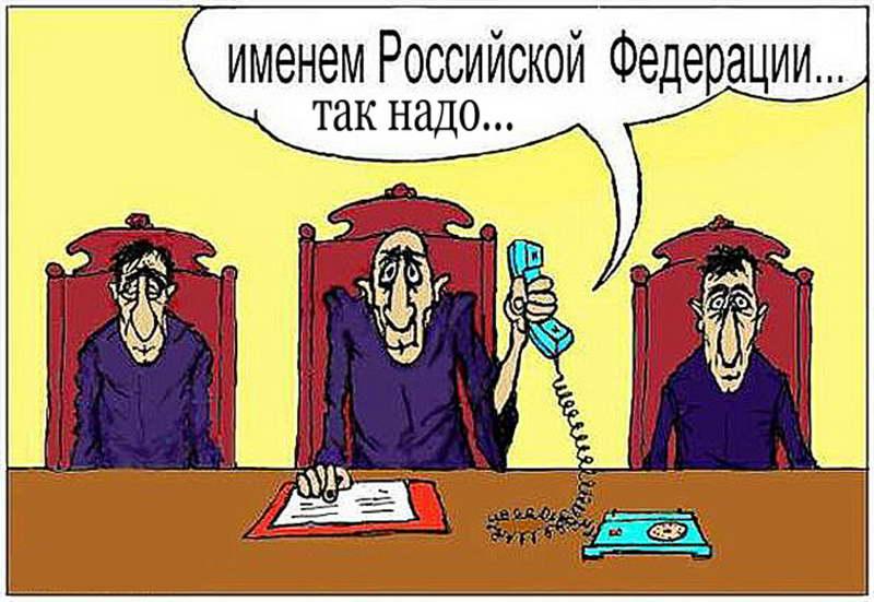 Вот такие в России суды