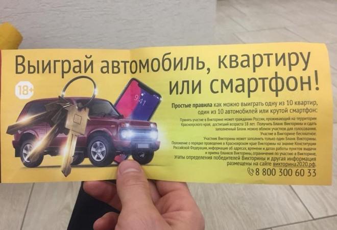лотерея или подкуп избирателей и уголовное преступление