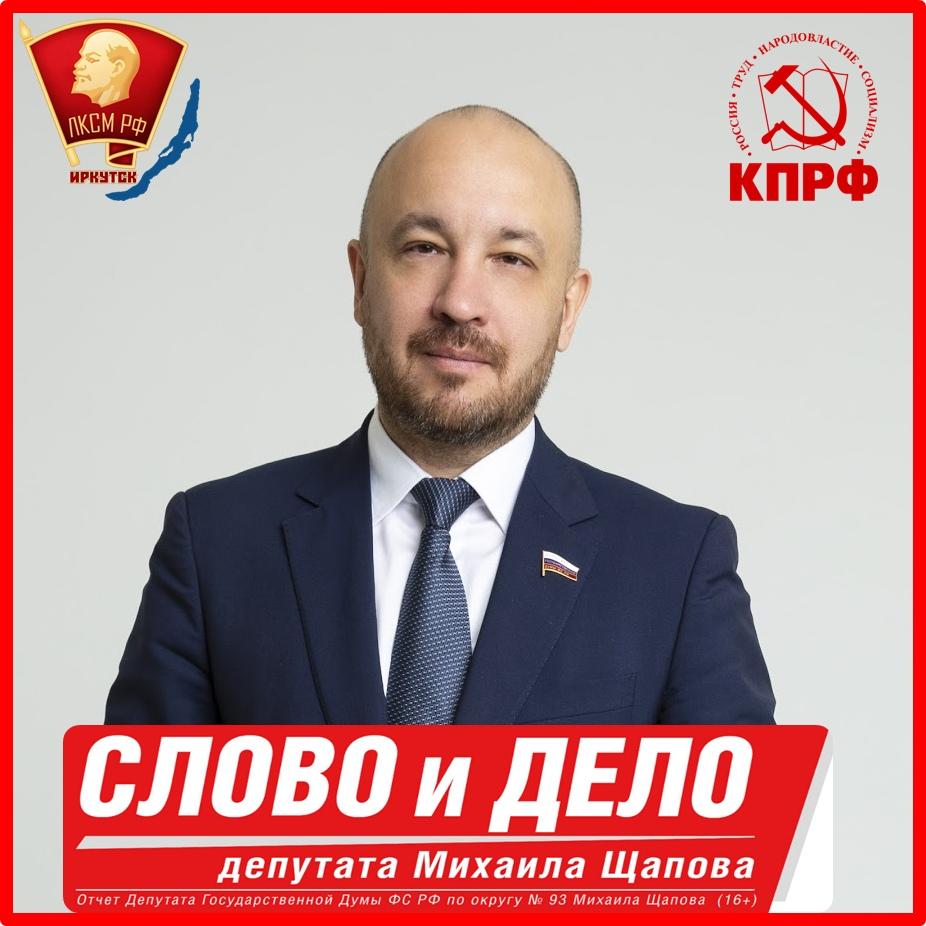Кандидат в губернаторы Иркутской области от КПРФ Михаил Щапов
