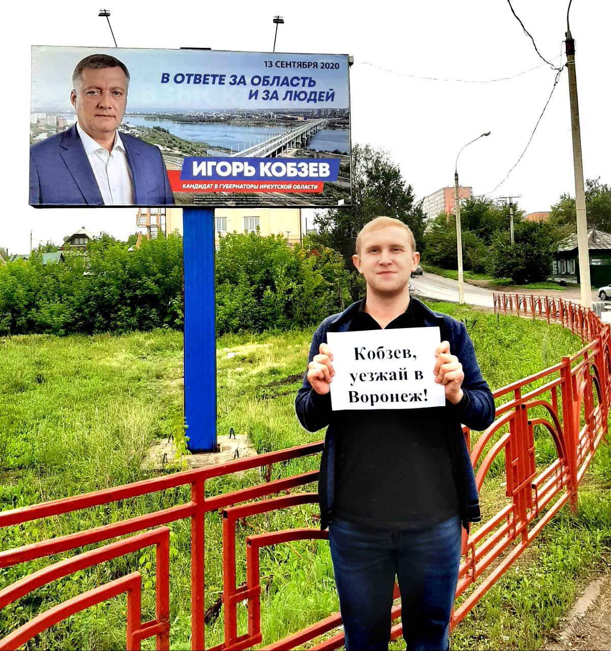 Иркутская прогрессивная молодежь вышла на одиночные пикеты против ставленника Кремля и единоросса Игоря Кобзева