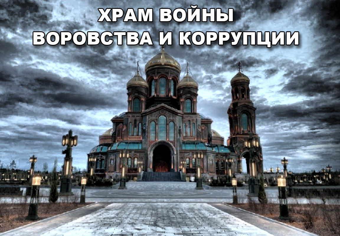 Храм войны, воровства и коррупции