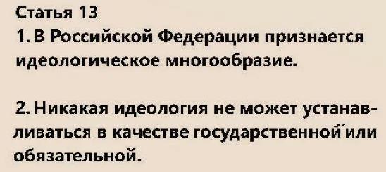 Статья 13 Конституции РФ