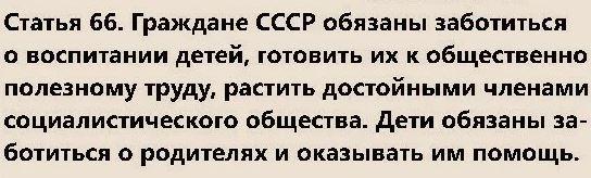Статья 66 Конституции РФ