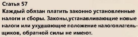 Статья 57 Конституции РФ