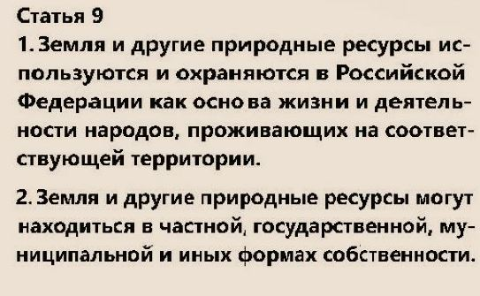 Статья 9 Конституции РФ