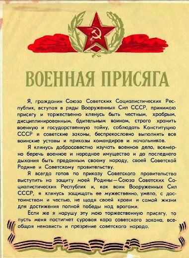 Военная Присяга СССР