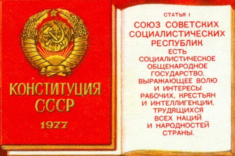 Вернуть Конституцию СССР народу