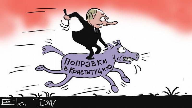 Путин гонит Конституцию