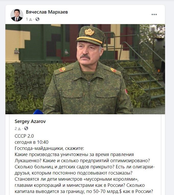 Сенатор Мархаев поддержал Лукашенко и осудил майданщиков