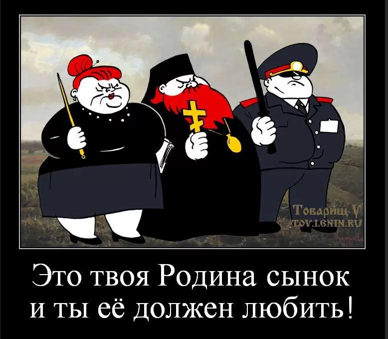 Патриотизм в России