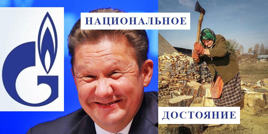 Газифткация в России