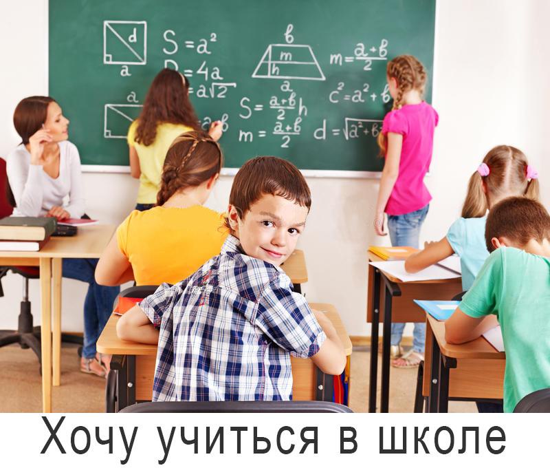 Дети против удаленного обучения